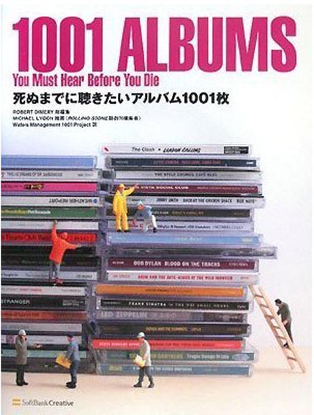 Japanese cover, Quintessence Editions - 1001 Albums You Must Hear Before You Die