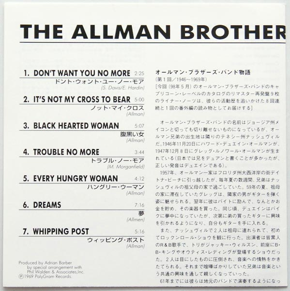 Lyric sheet, Allman Brothers Band (The) - The Allman Brothers Band