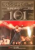 Strange Days - 100 Best Paper Sleeve Part 2 (1972-1976)
