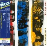 Police (The) - Synchronicity (enhanced)