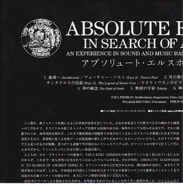 Japanese Info Sheet, Absolute Elsewhere - In Search Of Ancient Gods