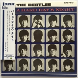 Beatles (The) : A Hard Day's Night [Encore Pressing] : cover