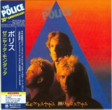 Police (The) - Zenyatta Mondatta (enhanced)