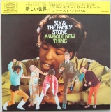 Sly + The Family Stone - Whole New Thing +5