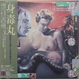 J.A. Caesar (Seazer) - Shin Toku Maru