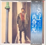 Who (The) (Various Artists) - Music from the Soundtrack of The Who Film Quadrophenia