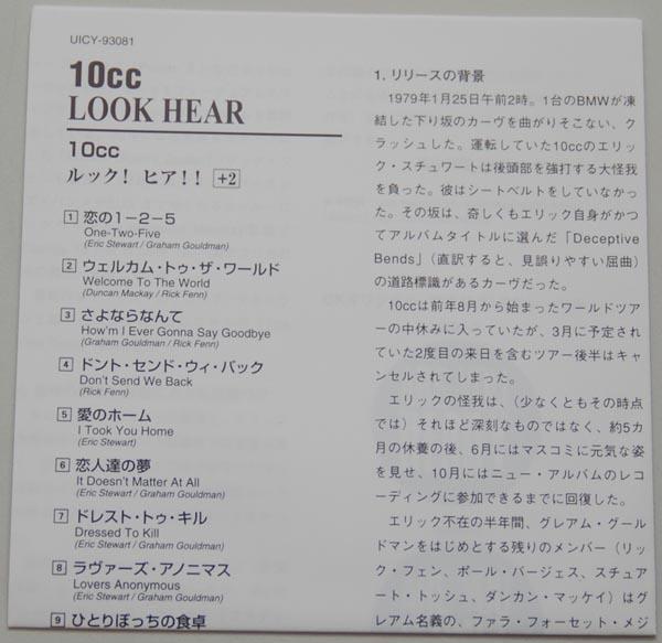 Lyric book, 10cc - Look Hear