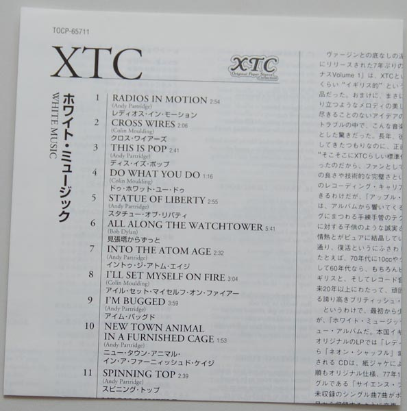 Lyric book, XTC - White Music