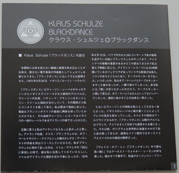 Lyric book, Schulze, Klaus  - Blackdance