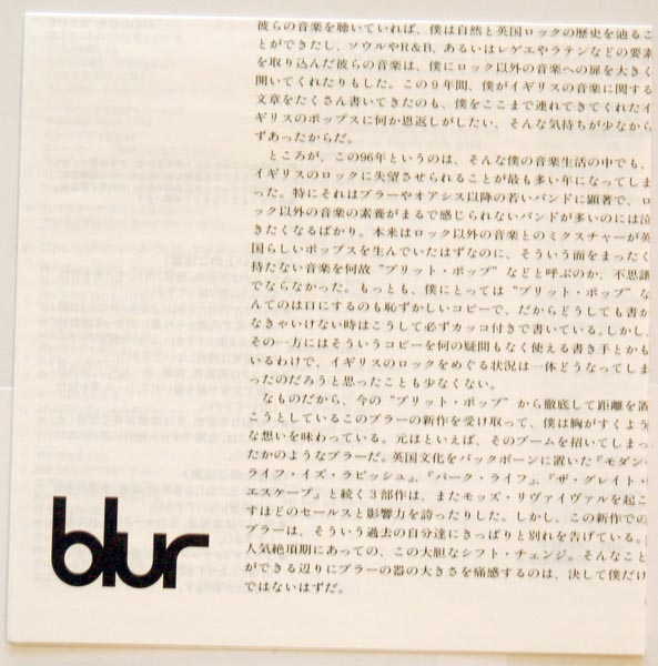 Lyrics sheet, Blur - Blur +1