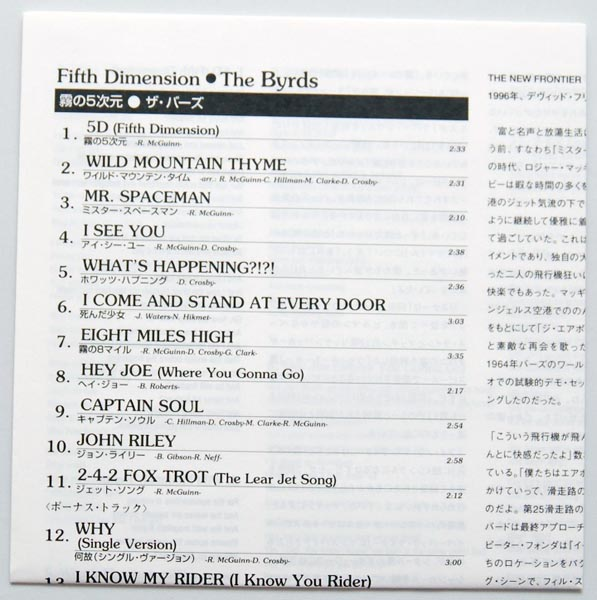 Lyric Book, Byrds (The) - Fifth Dimension +6