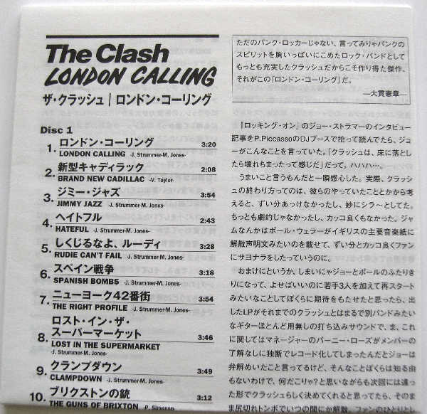 JP-EN Booklet, Clash (The) - London Calling