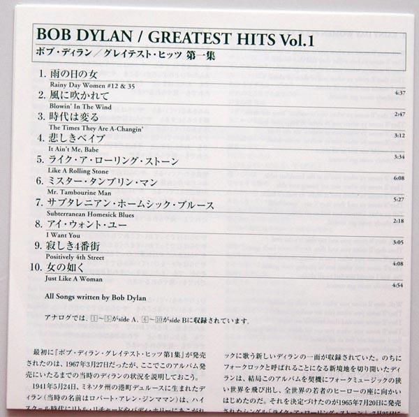 Lyric sheet, Dylan, Bob - Greatest Hits