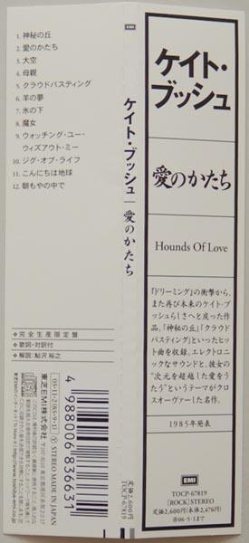 OBI, Bush, Kate - Hounds Of Love