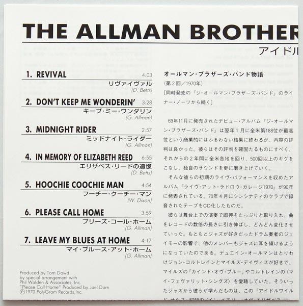 Lyric sheet, Allman Brothers Band (The) - Idlewild South