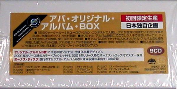 Box obi, ABBA - 30th Anniversary Original Album Box