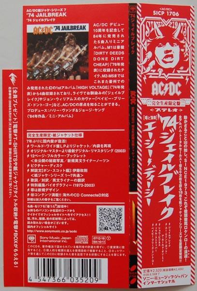 OBI, AC/DC - Jailbreak