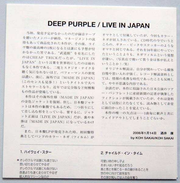 Lyric book, Deep Purple - Live in Japan / Made in Japan