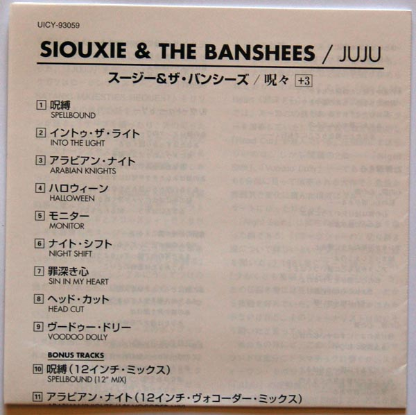 Lyric sheet, Siouxsie & The Banshees - Juju