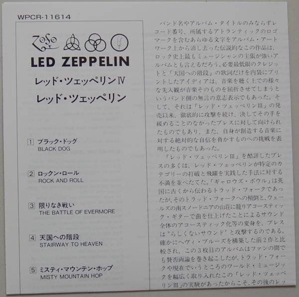 Lyric book, Led Zeppelin - IV (aka Zoso)
