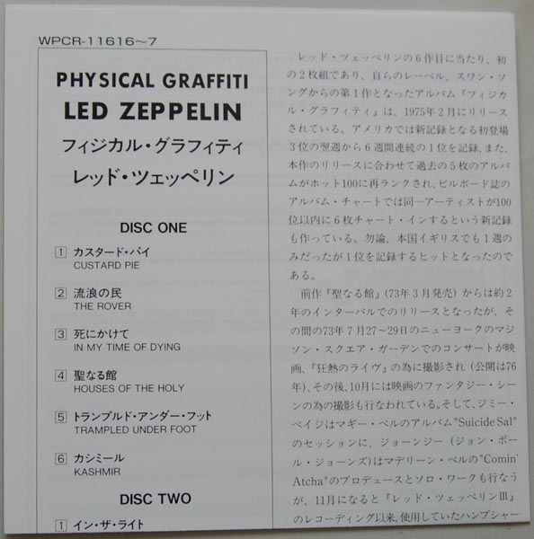 insert, Led Zeppelin - Physical Graffiti