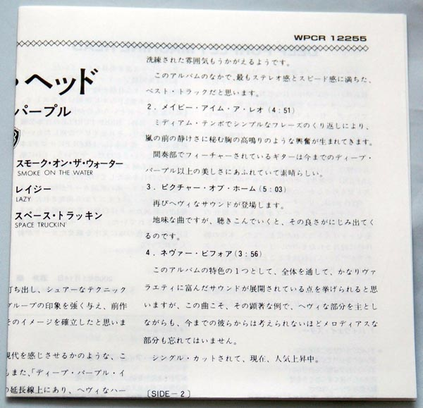 Lyric book, Deep Purple - Machine Head