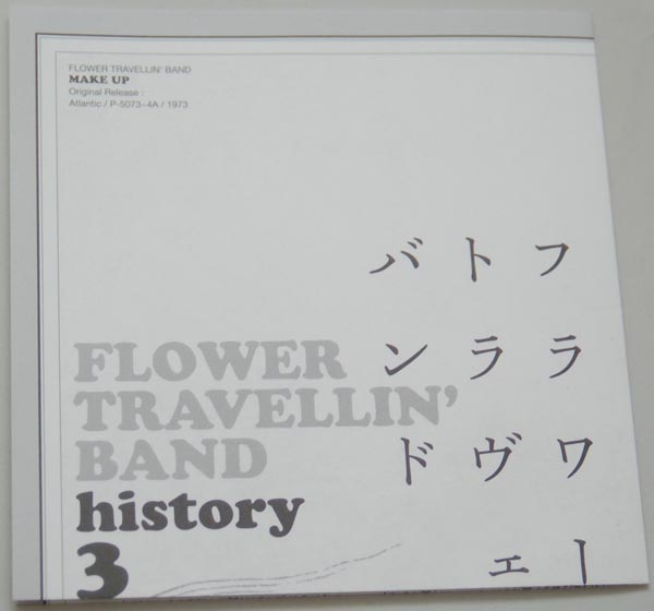 Lyric book, Flower Travellin' Band - Make Up