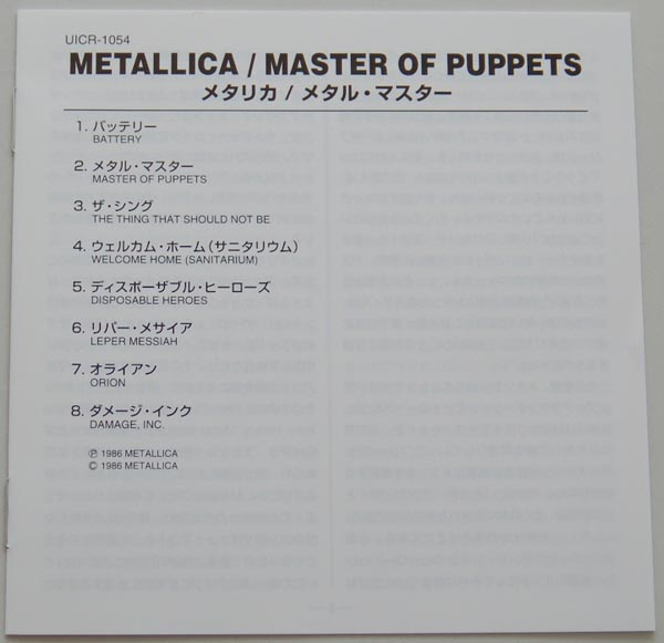 Lyric book, Metallica - Master of Puppets