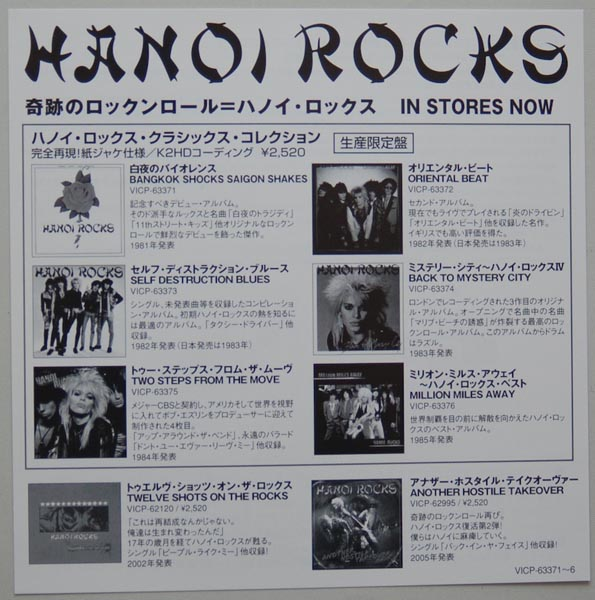 insert, Hanoi Rocks - Mystery City