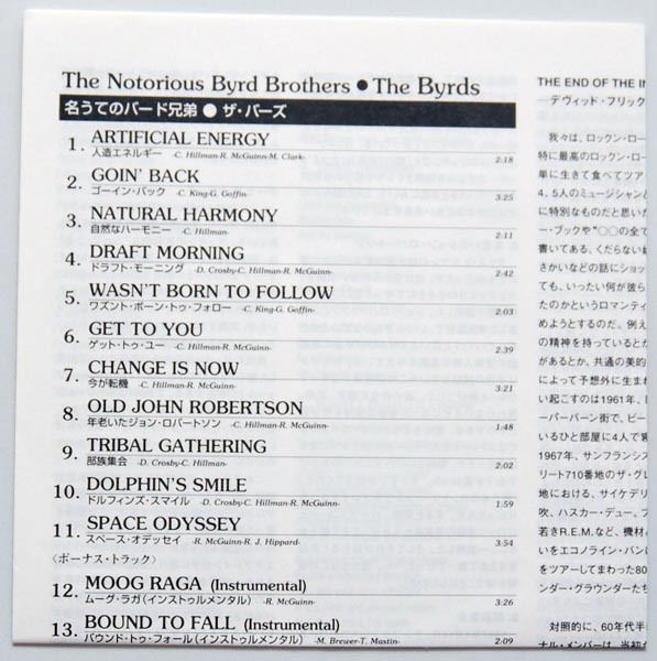 Lyric Book, Byrds (The) - The Notorious Byrd Brothers (+6