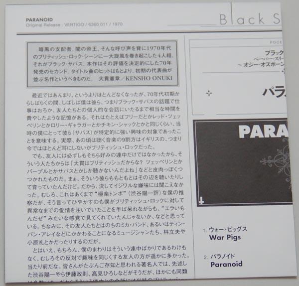 Lyric book, Black Sabbath - Paranoid