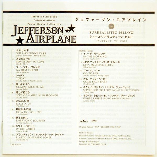 Lyrics sheet, Jefferson Airplane - Surrealistic Pillow +6