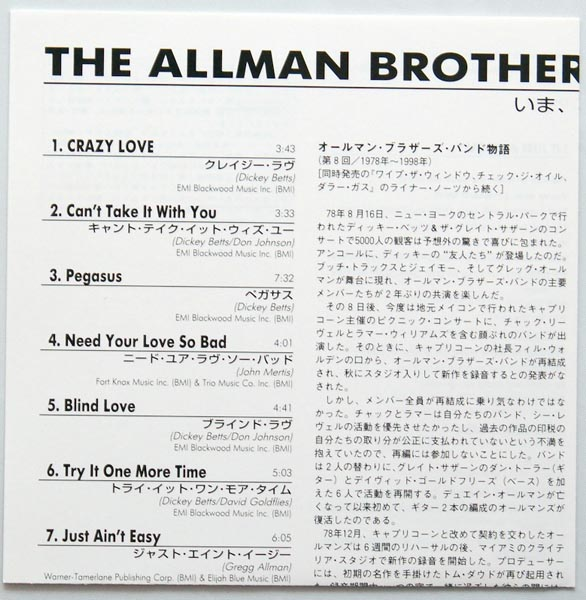 Lyric sheet, Allman Brothers Band (The) - Enlightened Rogues