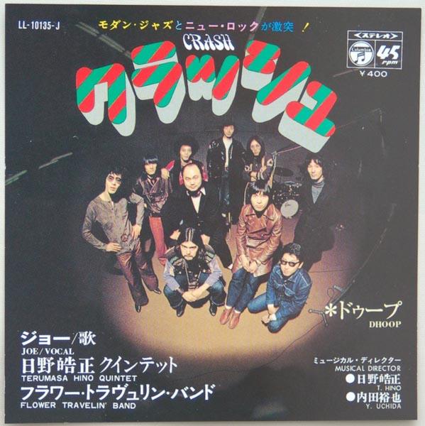45 rpm sleeve front, Flower Travellin' Band - Satori