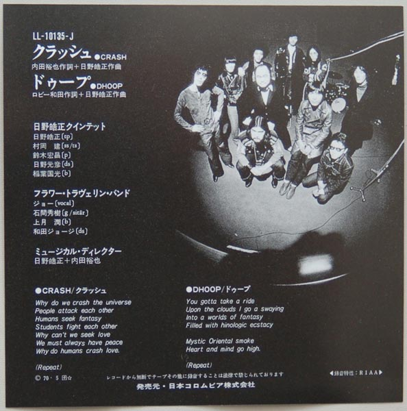 45 rpm sleeve back, Flower Travellin' Band - Satori