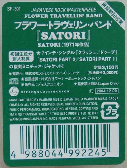 OBI - sticker, Flower Travellin' Band - Satori