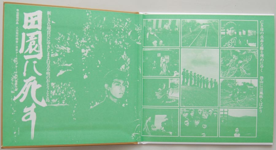 Gatefold open, J.A. Caesar (Seazer) - Den-en ni shisu (Pastoral: To Die in the Country)