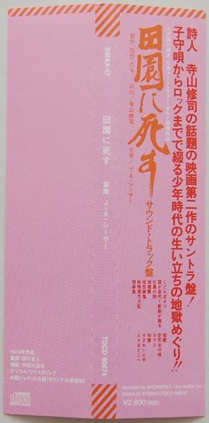 OBI, J.A. Caesar (Seazer) - Den-en ni shisu (Pastoral: To Die in the Country)