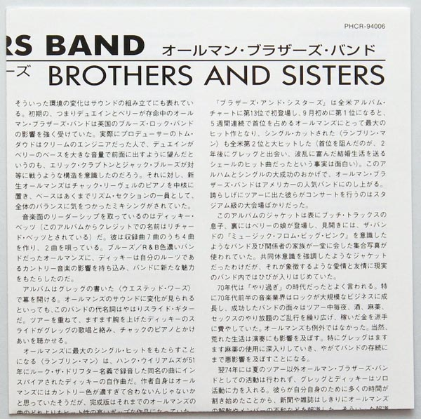 Lyric sheet, Allman Brothers Band (The) - Brothers and Sisters