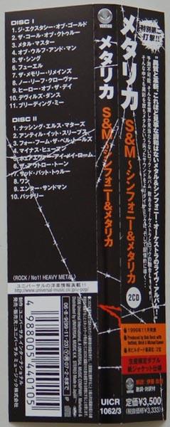 OBI, Metallica - S&M