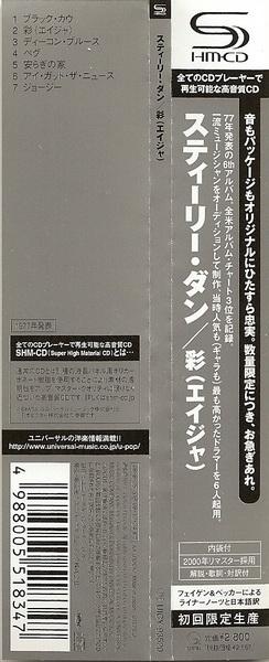 Silvered SHM-CD OBI, Steely Dan - Aja
