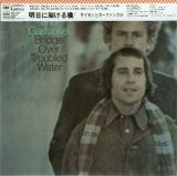 Simon + Garfunkel - Bridge Over Troubled Water