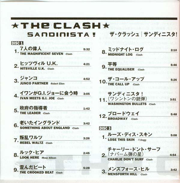 Japanese Lyrics, Clash (The) - Sandinista