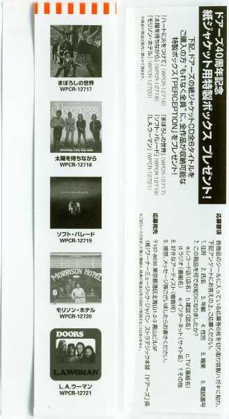 Obi back, Doors (The) - The Doors +3