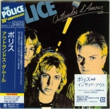 Police (The) - Outlandos d'Amour (enhanced)