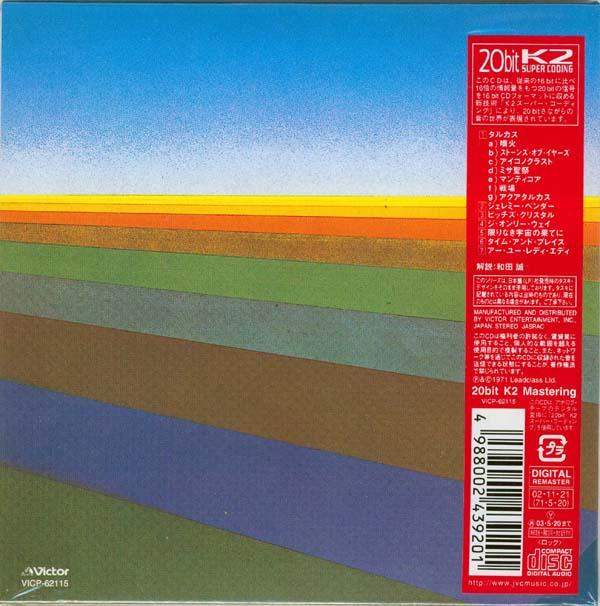Back obi (sticker on outside of shrink wrap), Emerson, Lake + Palmer - Tarkus