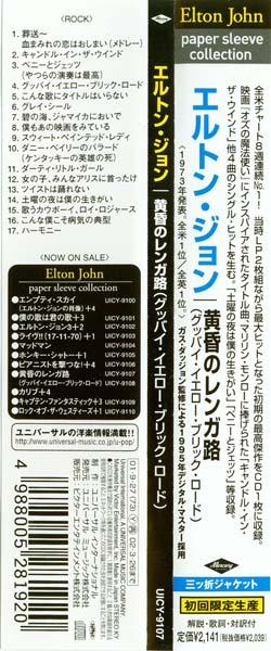 Obi, John, Elton - Goodbye Yellow Brick Road