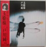 Jun Togawa - Tamahime Sama