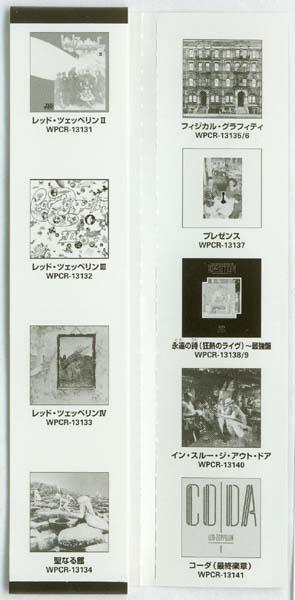 Inside (back of) obi, Led Zeppelin - Led Zeppelin
