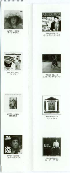 Obverse side of obi, Simon, Paul - Graceland +3